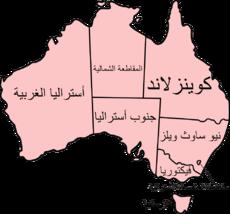 States_and_Territories_of_Australia_-_AR