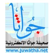 صحيفة جواثا الإلكترونية
