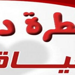 الدرورة .. يمثل الوطن في أمسيات شعرية بتونس