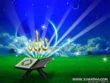 ترشيح مجلس إدارة جديد لجمعية تحفيظ القرآن الكريم بالأحساء