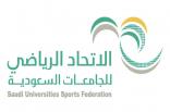 اللجنة الإعلامية للاتحاد الرياضي للجامعات تعقد اجتماعها غداً