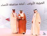 وزير البلدية بدولة قطر يُكرّم أمانة الاحساء بجائزة ( العمل الخليجي ) لمنظومة تراخيص البناء الالكترونية