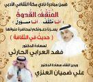 في أدبي مكة د. فهد العرابي الحارثي .. وحديث في الثقافة ..
