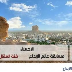الهلال الأحمر السعودي يتلقى(536) بلاغاً خلال ثلاثة أيام