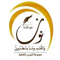 مستشفى الملك فهد يقيم ندوة علاج الألم