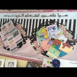 مركز استشارات اليحيى والمسعودي ينفذ برنامج تأهيل المقبلين على الزواج