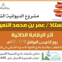 أقوى معرض بجامعة الملك فيصل بالأحساء تقيمة كلية الحقوق