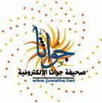 """الزميل الحمد : يشكر المعزين في وفاة إبنه """"أفراح"""""""