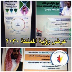 الجامعة السعودية الالكترونية تقيم حفل للخريجين