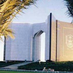جامعة الأميرة نورة بالرياض تطبق نظام القبول المباشر في الكليات الصحية