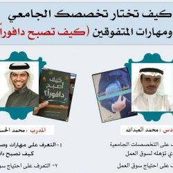 ملتقى حياكم 3 الرمضاني يختتم برعاية العيسى ولاعبي المنتخب السعودي
