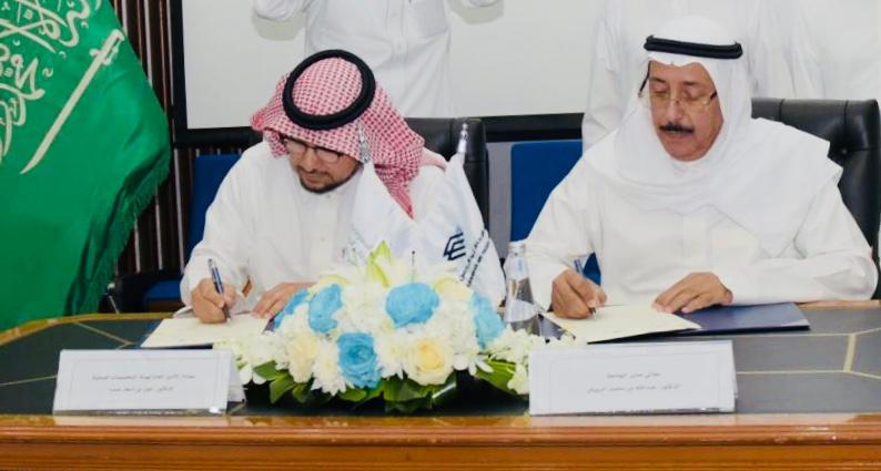 جامعة عبدالرحمن بن فيصل توقع اتفاقية تعاون مع هيئة ...