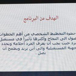 دورة شركاء التكافل .. تكرم صحيفة جواثا الكترونية