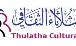 عمل الخبر يتلقى شكر إمارة الشرقية على تنظيم ملتقى الموارد البشرية
