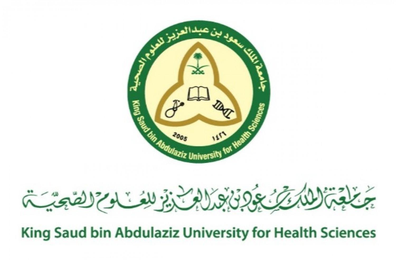 جامعة الملك سعود بن عبدالعزيز للعلوم الصحية وظائف