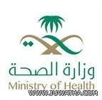 الاحتفال باليوم العالمي لنظافة اليدين بمستشفى الملك فهد