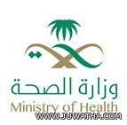 عيادات مسائية بمستشفى الملك فهد و الجبر للأنف والأذن والحنجرة