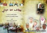 """"""" قطاف من حياتي """" للأستاذة وفاء الرمضان يحكي قصة معلمة سعودية"""