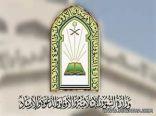 بأمر من الأوقاف : منع أئمة المساجد من الصلاة في مساجد غيرهم