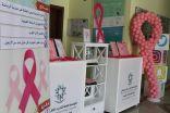 فعاليات الشهر التوعوي بسرطان الثدي بتقنية البنات بالأحساء