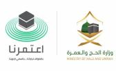 تنبيه مهم من «وزارة الحج» بشأن طريقة التسجيل لحجز العمرة