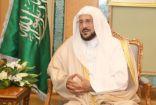 آل الشيخ يرأس وفد المملكة في أعمال المؤتمر الدوري الثلاثين للمجلس الأعلى للشؤون الإسلامية