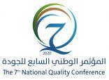 (5) ورش عمل في المؤتمر الوطني السابع للجودة