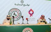 جنى ونادي الاتفاق يوقعان عقد رعاية مجتمعية لدعم الأسر المنتجة لمدة عام