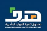 يؤيد إنشاء شركة تفتيش حكومية لتنظيم سوق العمل ورفع معدلات التوطين لتحقيق أهداف رؤية المملكة 2030